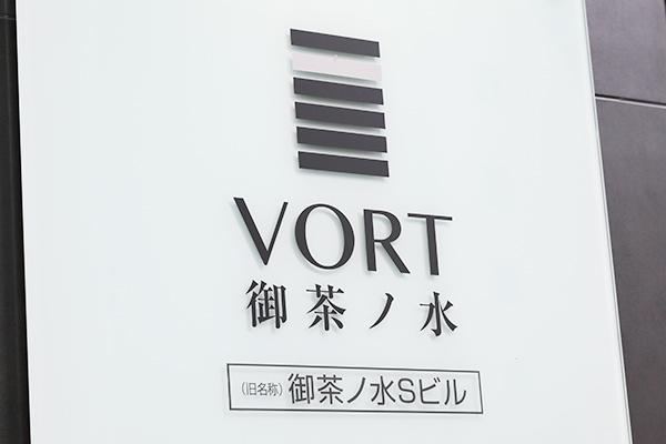 東京都千代田区神田駿河台2-10-6 VORT御茶ノ水4階